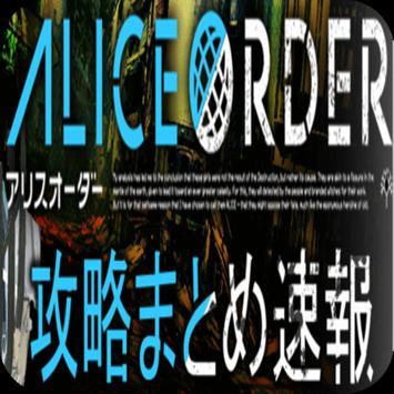 攻略速報 for アリスオーダー (Alice Order) poster
