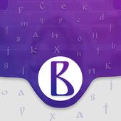 Bulgarian Keyboard - Bulgarian Translator & News icon