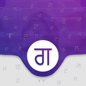 Gurmukhi Keyboard - Gurmukhi Translator - News icon