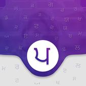 Punjabi Keyboard - Punjabi Translator Punjabi News icon