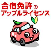 合宿免許のアップルライセンス ver2.0 icon