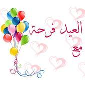 اكتب الاسم العيد فرحة مع ... icon