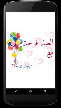 اكتب الاسم العيد فرحة مع ... poster