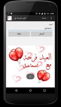 اكتب الاسم العيد فرحة مع ... screenshot 4