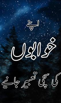 Khwabon ki Tabeer poster