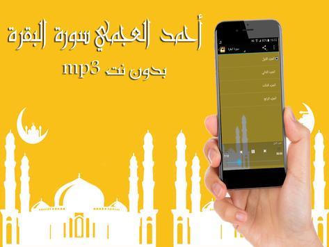 أحمد العجمي سورة البقرة screenshot 1