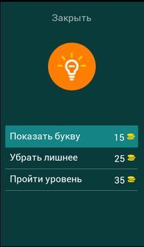 Угадай слова apk screenshot
