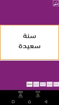 التعديل والكتابة على الصور بالعربي screenshot 1