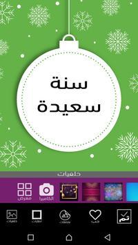 التعديل والكتابة على الصور بالعربي screenshot 2