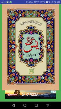 Yaseen Surah 2018 [ The Heart on Holy Quran ] screenshot 1