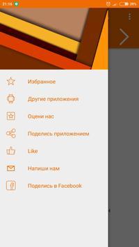 Народный календарь screenshot 1