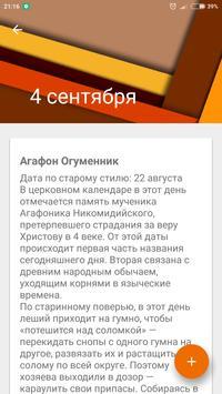 Народный календарь screenshot 2