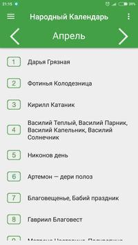 Народный календарь apk screenshot