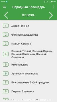 Народный календарь screenshot 3