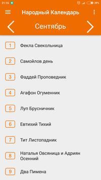 Народный календарь screenshot 4