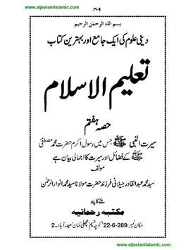 Taleem ul Islam vol2 screenshot 1
