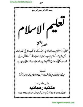 Taleem ul Islam vol2 screenshot 2