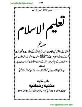 Taleem ul Islam vol2 screenshot 3
