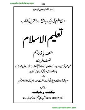 Taleem ul Islam vol2 screenshot 5