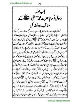 Taleem ul Islam vol2 screenshot 6