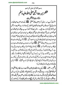 Taleem ul Islam vol2 screenshot 7