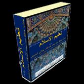 Taleem ul Islam vol1 icon