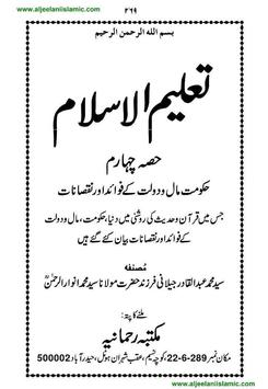 Taleem ul Islam vol1 apk screenshot
