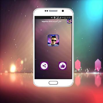 lalgereino-2018 اغاني الجيرينو apk screenshot