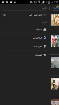 الجبيل اليوم screenshot 1