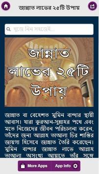 জান্নাত লাভের ২৫টি উপায় poster