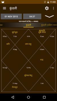 Hindu Calendar स्क्रीनशॉट 1