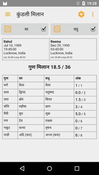 Hindu Calendar स्क्रीनशॉट 2