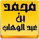 مكتبة الشيخ محمد بن عبدالوهاب APK
