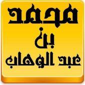 مكتبة الشيخ محمد بن عبدالوهاب アイコン