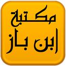 مكتبة الشيخ عبد العزيز بن باز APK