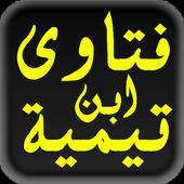 مكتبة فتاوى ابن تيمية иконка