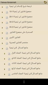 مكتبة فتاوى ابن تيمية скриншот 1