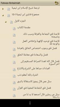 مكتبة فتاوى ابن تيمية скриншот 2