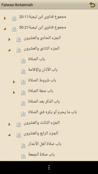 مكتبة فتاوى ابن تيمية скриншот 3
