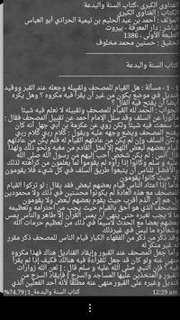 مكتبة فتاوى ابن تيمية скриншот 5