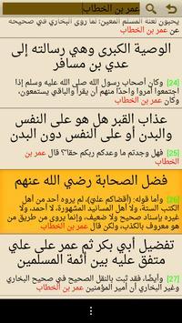 مكتبة فتاوى ابن تيمية скриншот 6