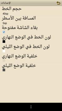 مكتبة فتاوى ابن تيمية скриншот 7