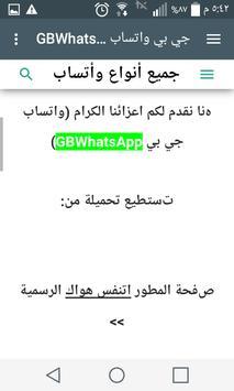 جميع أنواع وأتساب apk screenshot