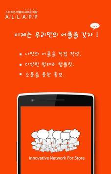 앱박스(APPBOX) poster