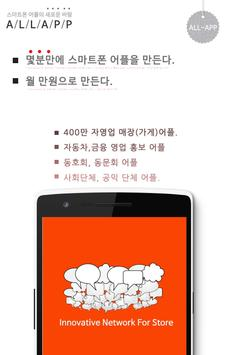 앱박스(APPBOX) apk screenshot