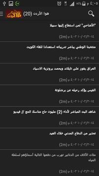 كل الأخبار apk screenshot