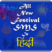 All New Festival SMS in Hindi icon