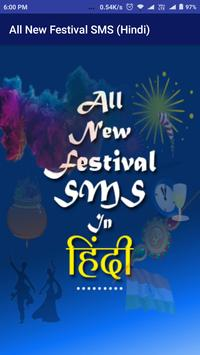 All New Festival SMS in Hindi poster