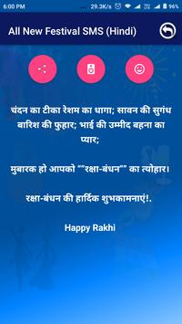 All New Festival SMS in Hindi screenshot 2