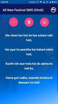 All New Festival SMS in Hindi screenshot 4